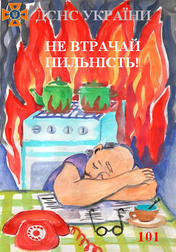 /Files/images/voloshin/2017-2018/10-08/УВАГА.PNG